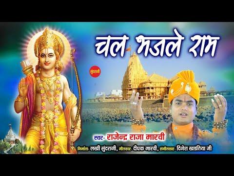 Chal Bhajle Ram - चल भजले राम || Rajendra Maravi || HD Video Song 2021 || Bhakti Song || Lord Ram ||