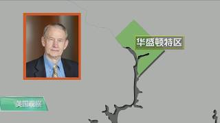 """时事看台(林枫):美中第一阶段贸易协议""""止战""""但未能""""终战"""""""