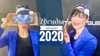 Тренды макияжа 2020 MAKEUP UA