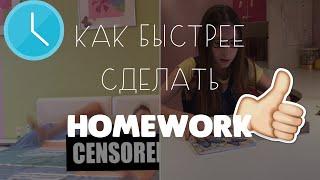 FROM MARTA   #2   Как быстрее сделать Домашнее Задание?