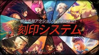 超アクションRPG 『KRITIKA(クリティカ)』_刻印システム_24thUPDATE