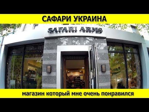 Сафари Украина Киев атмосфера в магазине просто супер! Рекомендую посетить!