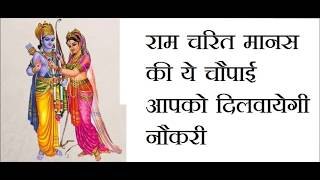Powerful Mantra for Getting job soon