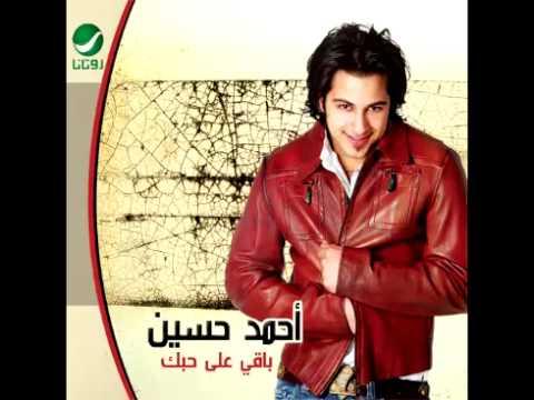 Ahmad Hussein ... Waish Tamanna | أحمد حسين ... وش تمنى