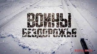 Войны бездорожья - Полюс холода HD (2015)