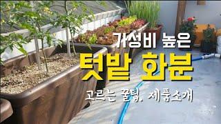 텃밭 화분 소개 ㅣ옥상 텃밭박스 추천 ㅣ대형 플라스틱 …