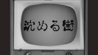 倉橋ヨエコ - 沈める街