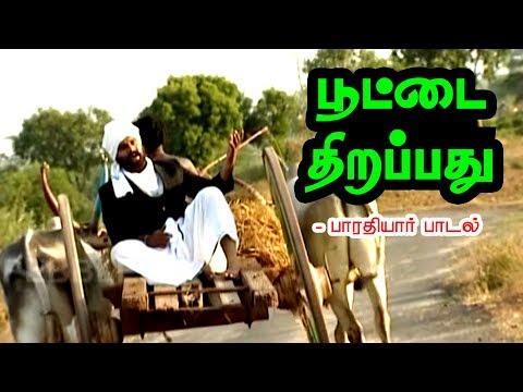 பூட்டை திறப்பது... | Puttai Thira  | Bharathiyar Padalgal | Tamil Nursery Rhymes