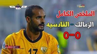 ملخص مباراة الزمالك والقادسية - تألق كهربا وحازم فى مباراة مثيرة - البطولة العربية