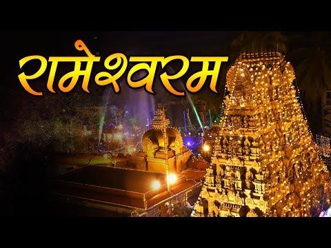 रामेश्वरम मंदिर का महत्व और इतिहास Rameshwaram - Indian Rituals