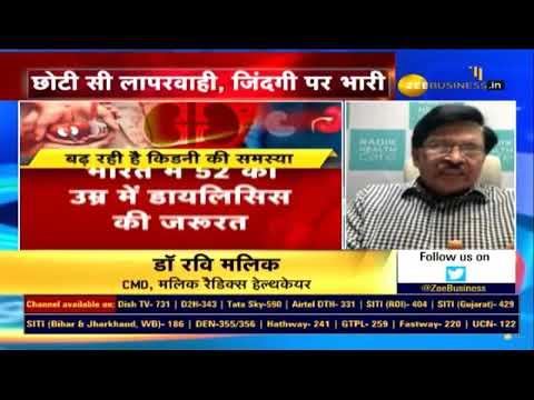 World Kidney Day | Dr. Ravi Malik on Zee Business LIVE TV | March 11, 2021