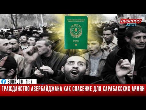 Гражданство Азербайджана как спасение для карабахских армян