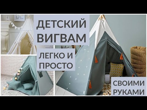 Сшить палатку своими руками детскую палатку
