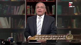 وإن أفتوك: حكم الأكل على ظن دخول الليل أو عدم طلوع الفجر وتبين خلافه .. د. سعد الهلالي