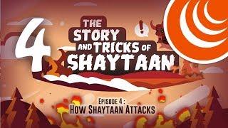 Эпизод 4: КАК Шайтан АТАКУЕТ | История и уловки Шайтана