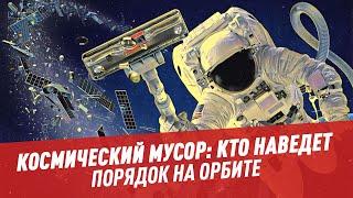 Кто уберёт космический мусор? – Шоу Картаева и Махарадзе