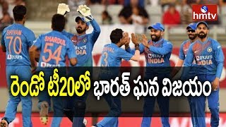 India vs New Zealand : Team India Grand Victory In 2nd T20I | hmtv