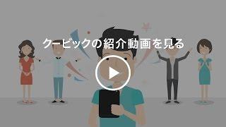 クラウド型ネット予約システム & 顧客管理 Coubic (クービック)