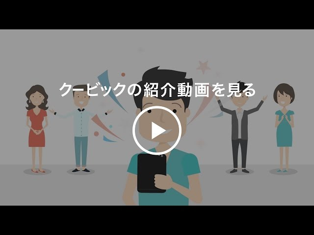 Coubic (クービック)のイメージ