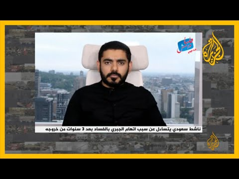 ???? إنذار محمد بن سلمان وكبار مساعديه بالمثول أمام محكمة أميركية في قضية الجبري  - نشر قبل 2 ساعة
