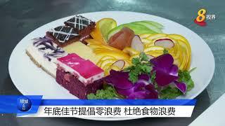 年底佳节提倡零浪费 杜绝食物浪费