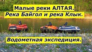 Малые реки АЛТАЯ/р. Байгол, р. Клык/Путешествие с рыбалкой/