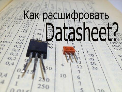 Как читать даташиты на полевые транзисторы.Как читать характеристики на отечественные транзисторы.