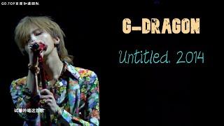 Untitled, 2014 무제 [Eng Sub + Rom Hangul + 한글 자막 ] - G-DRAGON (live) 2017 LAST DANCE in Seoul
