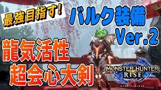 【モンハンライズ大剣解説】火力UP!最強大剣バルファルク装備を高みへ!【MHRise】