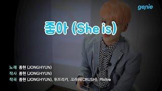 [지니뮤직 챌린지] 종현 JONGHYUN – 좋아 (She is) (노래방 Live)