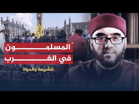 الشريعة والحياة - أحوال المسلمين في الغرب ودور علماء الدين
