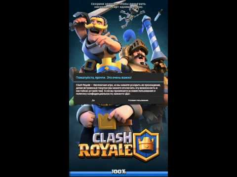 Играем в Clash Royale  #1(С...