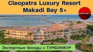 Cleopatra Luxury Resort Makadi Bay 5 ЕГИПЕТ Хургада обзор отеля Экспертные беседы с ТурБонжур