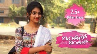 Inthalo Yennenni Vinthalo Telugu Short Film 2017 || Directed By Sreekanth Sri