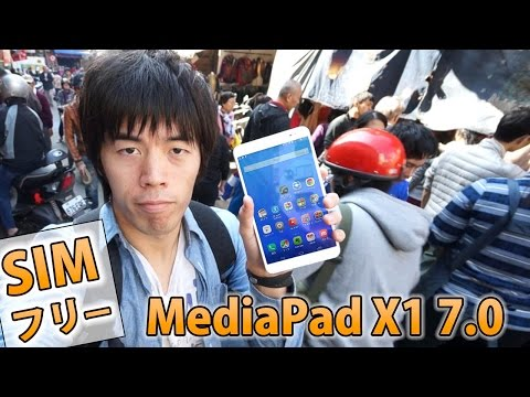 SIMフリー!7インチの大型ファブレット「MediaPad X1 7.0」を台湾・日本での使用レポート