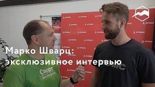Марко Шварц: эксклюзивное интервью
