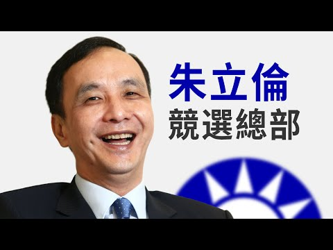 1/16朱立倫競選總部 -udn tv