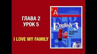 Английский язык 3 класс  English 3. Часть 1. Unit 2, lesson 5 #бесплатныйанглийский