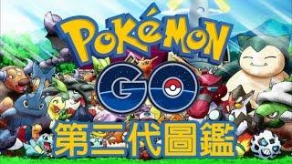 pokemon go 第二代圖鑑 千萬不要錯過喔
