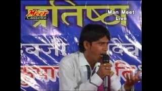 MAN MEET - Marwari Bhajan - Rupa Dava Hath Me