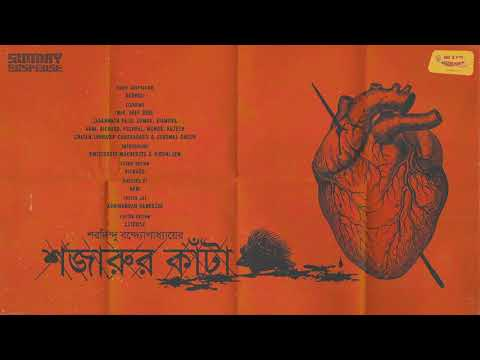 #sundaysuspense-|-shojarur-kanta-|-byomkesh-bakshi-|-sharadindu-bandyopadhyay-|-mirchi-bangla