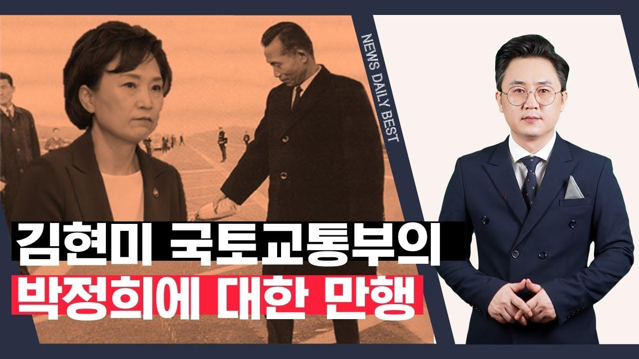 국토교통부 김현미의 만행...경부고속도로 기념비에 박정희는 없었다