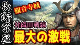 死闘!観音寺城の戦い!大国に囲まれた弱小、長野家 #49【信長の野望・大志実況】
