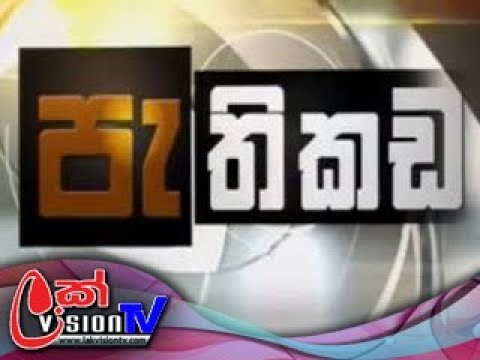Pethikada Sirasa TV 13th November 2018