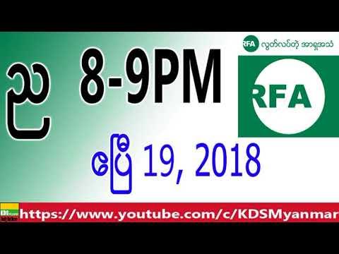 RFA Burmese News, Night April 19, 2018