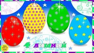 Цветные яйца с сюрпризами. Четвертый лишний.  Развивающий мультик для малышей