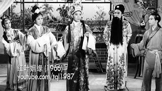潮剧:红叶姻缘(陈楚蕙、曾珊凤、李琴)