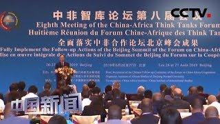 [中国新闻] 中非智库论坛第八届会议在京开幕 51个非洲国家代表出席会议 | CCTV中文国际