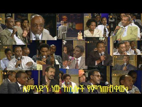 #Ethiopia #ShayBuna #EthiopianPolitics #ለምንድን ነው ከሌሎች የምንጠብቀው? June 18, 2021
