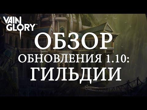 видео: Обзор обновления vainglory 1.10: Гильдии